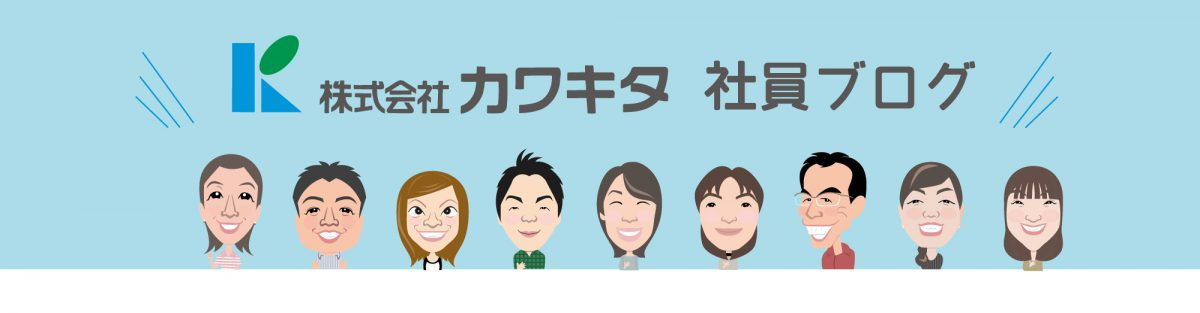 株式会社カワキタ 社員ブログ