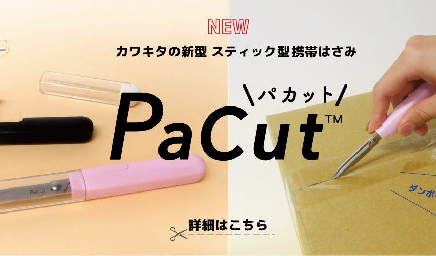 カワキタの新型スティック型携帯はさみ「PaCut(パカット)」登場!