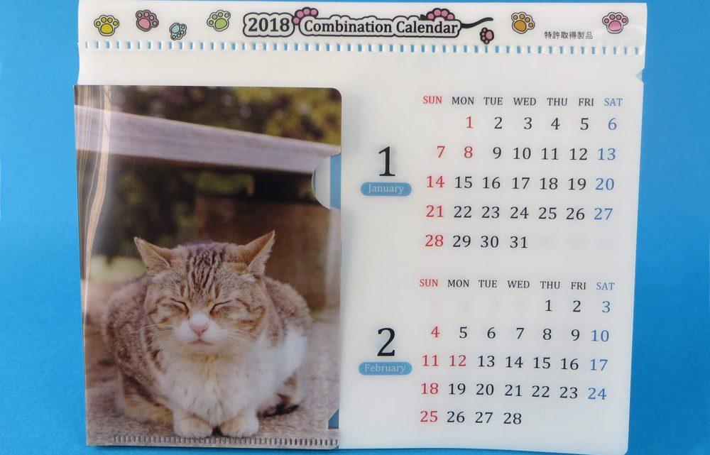 ひとひねりあり!な卓上カレンダー  「ミニクリアファイル付卓上カレンダー」