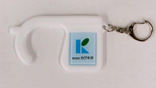 コロナウィルス対策に!非接触アイテム「ノータッチチャーム™」発売開始!