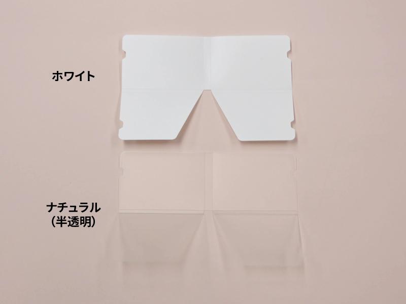 マスクキーパー 基本色 上がホワイト、下がナチュラル(半透明)