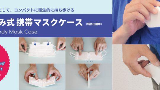 新企画:「折りたたみ式携帯マスクケース」(特許出願中)クラウドファンディングでの情報解禁!